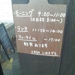 Cafe こはるぞら - 外観9 2016/12/11