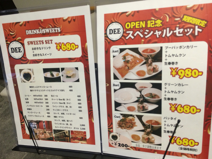 Thai Food Lounge DEE  心斎橋本店