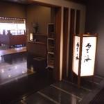 ANAクラウンプラザホテル広島 日本料理 雲海 -