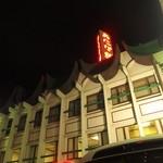 あたか飯店 -