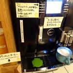 クロフネファーム - コーヒーマシン
