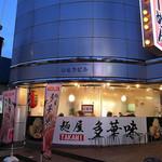 麺屋 多華味 - 何度見てもラー屋に見えぬ居抜き店舗(2016年11月27日)