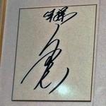 59995075 - 内村航平さんのサイン                       来たんだ!