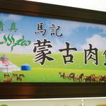 馬記 蒙古肉餅 - 看板