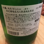 美酒立呑 芽論 - 川鶴 純米Wisdom ~継承~ 限定槽場直汲み無濾過生原酒 ラベル