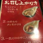 広州市場 - ワンタンの食べ方指南