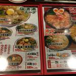 広州市場 - メニュー