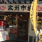広州市場 - 店構え