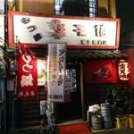もつ鍋専門店 元祖 もつ鍋 楽天地 - 16/12/09