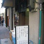 魚竹 - ランチメニュー