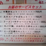 60195 - ランチメニュー