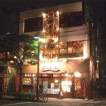 居酒屋のんちゃん - 高宮通り沿い