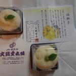文銭堂本舗 - 福柚子