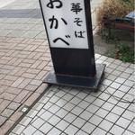 中華そば おかべ - 看板
