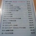 洋食のチコレ - メニュー1◎