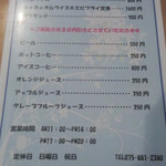 洋食のチコレ - メニュー2◎