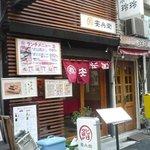 6001017 - 長崎街道の向側