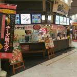 築地銀だこ イオンモール新瑞橋店 -