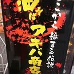 油そば アキバ商店 -
