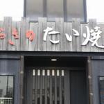 なおきのたい焼き - 2016.12 店頭