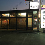 味納喜知  - お店です 夕方の18時