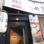 牛カツ専門店 京都勝牛 - 60秒で揚がります