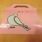 60019731 - 鳩サブレー(10枚入袋)…税込972円