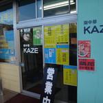 潮中華 KAZE -