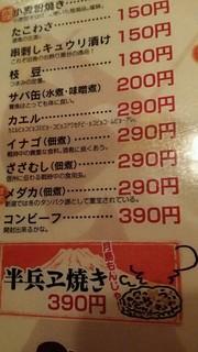 薄利多賣半兵ヱ - メニュー