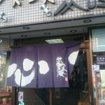 武蔵庵 -
