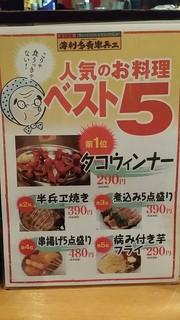 薄利多賣半兵ヱ - 人気のお料理ベスト5