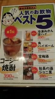 薄利多賣半兵ヱ - 人気の飲み物ベスト5