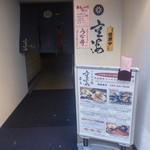 日本料理 空海 - 関内駅から歩いたら10分くらいかかるでしょうか?