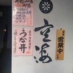 日本料理 空海 - この『うな丼990円』に引かれて。