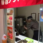 揚巻ソフトクリーム -