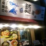 感麺道 -