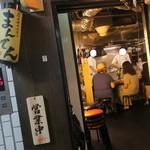 まんてん - 店舗入口