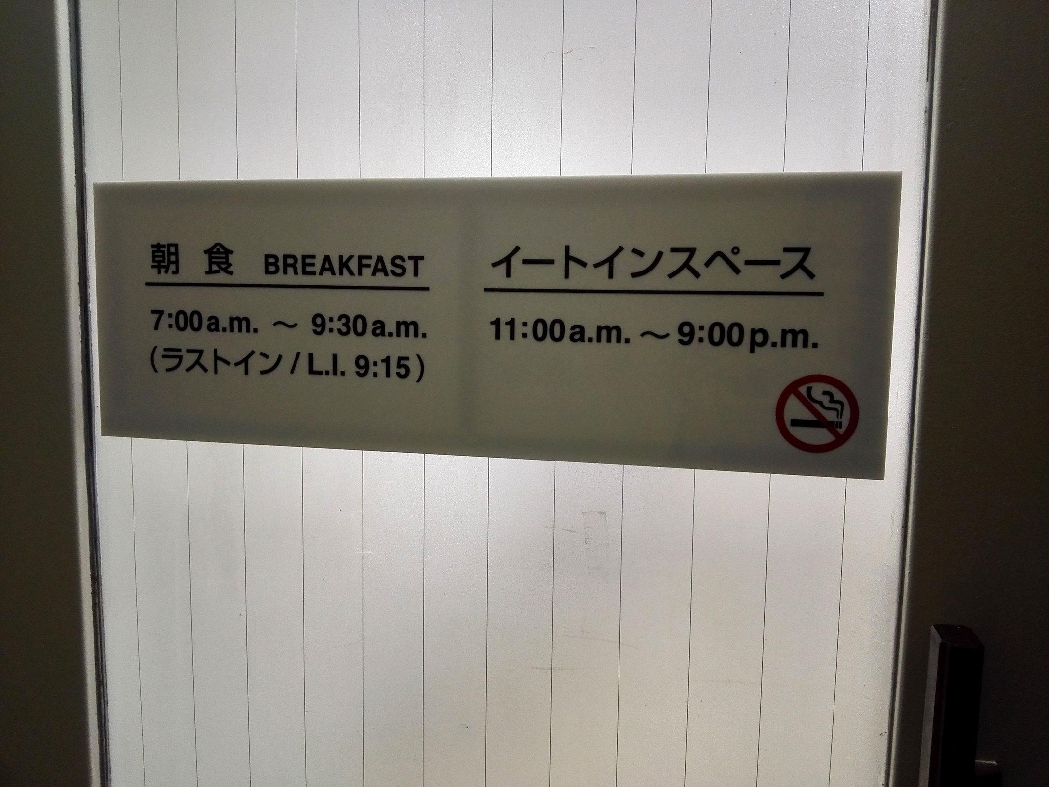 センターホテル東京