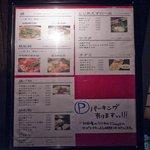 KORI庵 - お店の外のメニュー看板