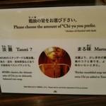 Afuri - 鶏油の量は選べます。