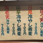 麺喰い峠 - 夏季限定メニュー       まだ、貼ってたけん冬場もOK?