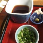 麺喰い峠 - ツユと薬味