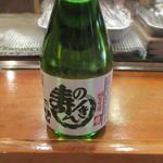 のんき寿司 - 店の純米吟醸。