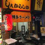 60032362 - 閉店間際で訪問(^_^;)