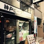 神戸ビーフ食品直営店 鉄板焼 銀座888 - 外観