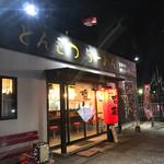 四十三代目 哲麺 - 店舗