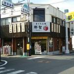 60034540 - 那智勝浦の港駐車場前にお店があります。
