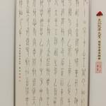 レストラン フウ - 嵯峨氏の受賞作品