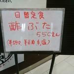 陳麻家 - 【2016.12.14(水)】日替定食メニュー
