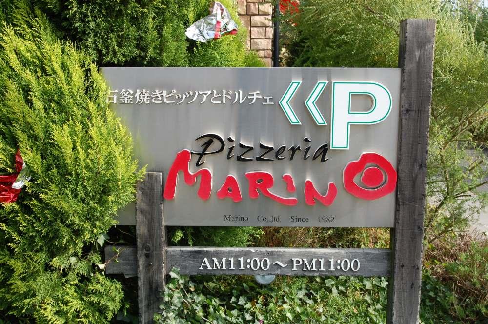 マリノ 高松店